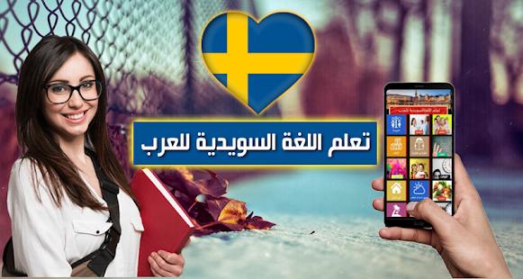 أفضل تطبيق ، اللغة السويدية