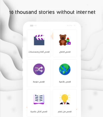 التطبيق الأروع لأجمل القصص العالمية
