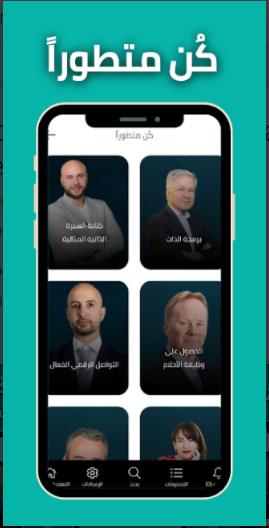 المنصة التعليمية الأولى عربياً