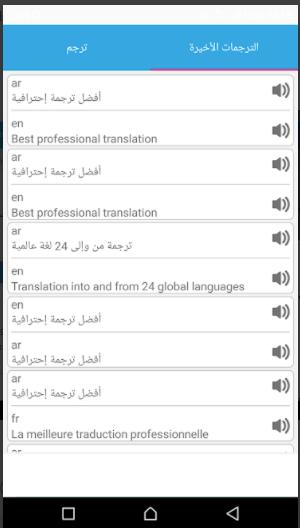 المترجم الاحترافي من وإلى كل اللغات